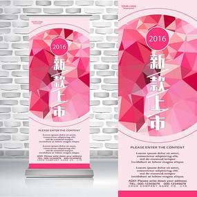粉色晶体时尚女性服饰2016新品上市易拉宝 AI