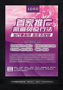 妇科医疗宣传彩页