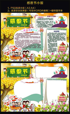报纸版面设计 秋天小报秋游子手抄报  下载收藏 精彩女学生春天学习