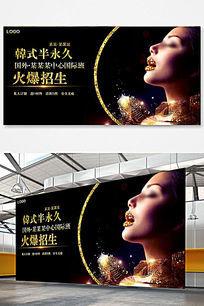 高档韩式半永久海报设计
