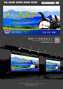 公安机关为人民服务宣传展板