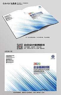 公司简约合同封面设计