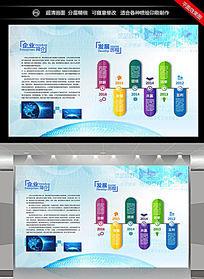 公司企业文化宣传展板