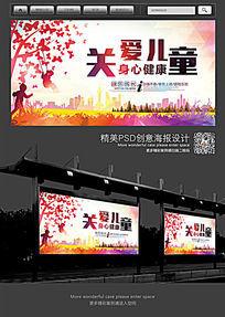 关爱儿童公益宣传海报