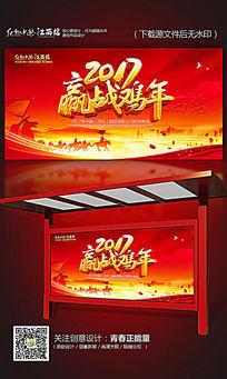 红色大气2017赢战鸡年宣传海报设计