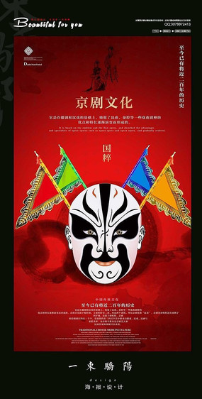 红色京剧文化宣传海报设计PSD