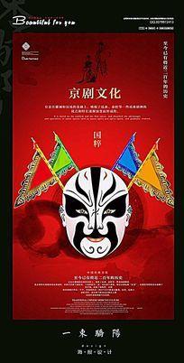 红色京剧文化宣传海报设计PSD PSD