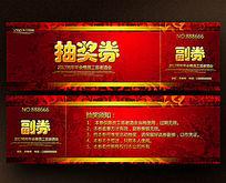红色时尚抽奖券设计模板