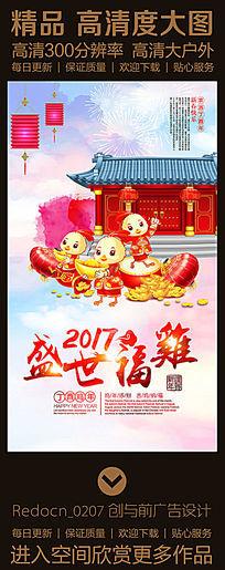 黄金饰品2017盛世福鸡新春促销海报