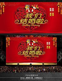 婚礼海报设计结婚庆典布置背景图