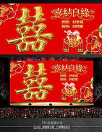 婚礼婚庆海报设计结婚庆典布置背景图