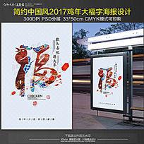 简约大气2017鸡年福字大海报设计