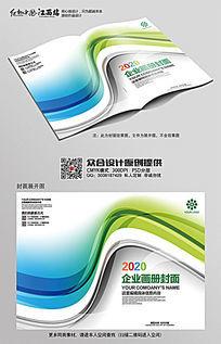 简约动感学校招生手册封面设计