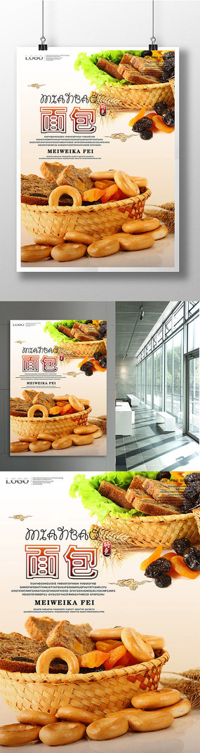 简约面包宣传海报设计PSD