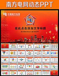 精美中国南方电网电力通用PPT模板