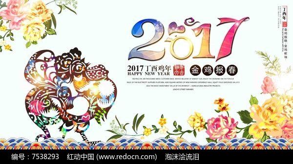 鸡年新春画报素材下载 编号7538293 红动网