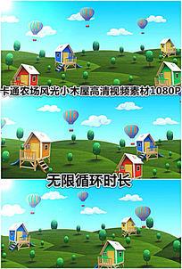 卡通农场风光小房子木屋高清视频