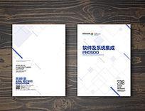 科技软件宣传册封面设计
