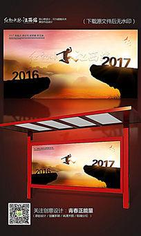 跨越2017创意海报设计