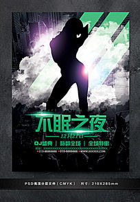炫酷黑色动感DJ迪厅酒吧KTV娱乐场所宣传页