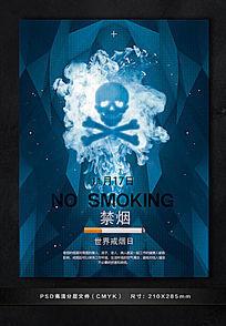 蓝色大气动感禁烟公益宣传页
