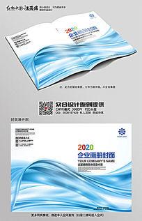 蓝色简约科技画册封面设计