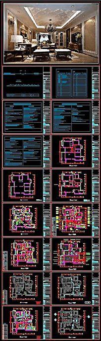 两室两厅一书房欧式风格全套CAD详细施工图(附效果图)