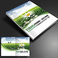绿色创意风景线条画册封面psd文件下载