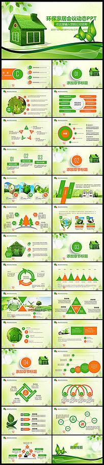 绿色环保家居生活家政服务保洁公司PPT