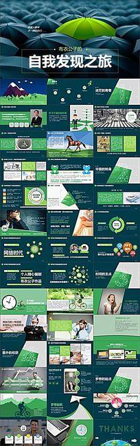 绿色清爽线条风格个人介绍PPT模板