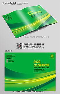 绿色食品画册封面设计