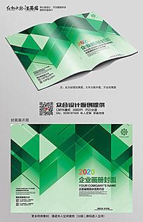 绿色时尚企业产品说明书封面设计