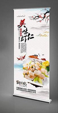 美味虾仁美食易拉宝设计
