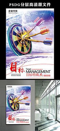 目标明确企业海报设计