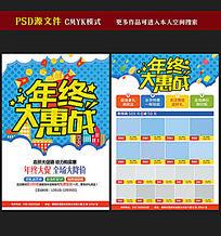 年终大惠战超市宣传单