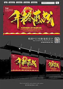 年终惠战促销宣传海报