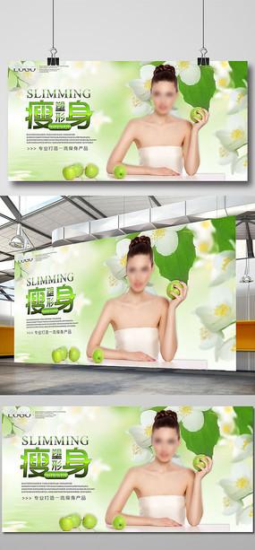清新绿色瘦身海报设计