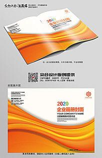 企业简约招商手册封面设计