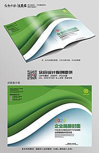 企业宣传画册封面模板下载