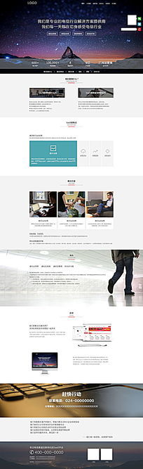 全套电子科技类公司企业网站界面 PSD