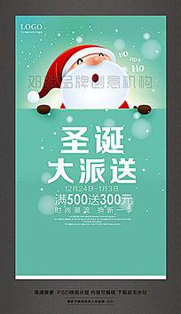 圣诞派大礼圣诞节促销海报