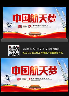 时尚大气中国航天梦宣传海报