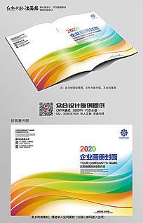时尚动感企业宣传册封面设计