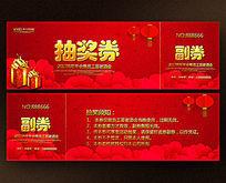 事业单位新年抽奖券设计