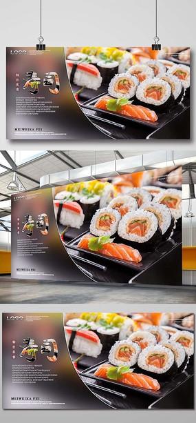 寿司日本料理美食海报