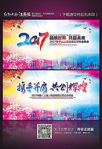 水墨中国风2017鸡年宣传海报设计