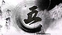 水墨中国风飞龙笔刷倒计时片头制作