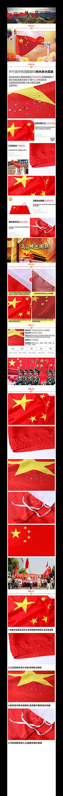 淘宝中国国旗详情页描述模板