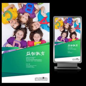 外语英语寒暑假培训招生海报设计