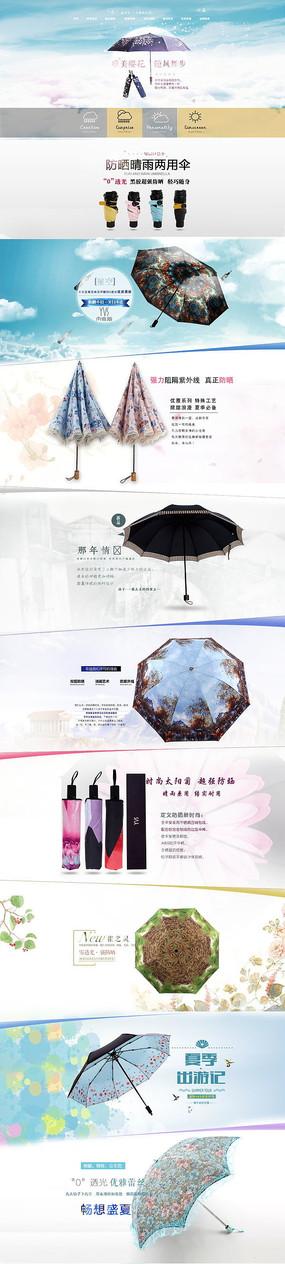 夏季小清新文艺女装首页模板